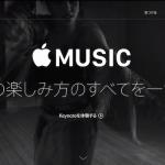 「Apple MUSIC」の楽曲数は数百万!?料金はどうなる!?