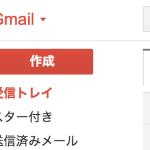 Gmailの設定確認!「送信取り消し」機能が正式サービス化されました