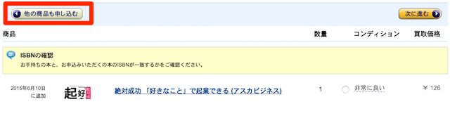 スクリーンショット_2015-06-10_10_20_37
