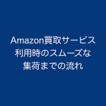古本売りたい!Amazon買取サービス利用時のスムーズな集荷までの流れ