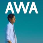通信量注意!「AWA」で通信速度制限にならないための基本設定