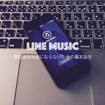 通信量注意!「LINE MUSIC」で通信速度制限にならないための基本設定