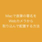 Macで直筆の署名をWebカメラから取り込んで配置する方法