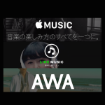 Apple Music・LINE MUSIC・AWAを比較!定額音楽配信サービスはどれを選ぶ?