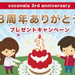 ココナラ始めてみるなら今がいいかも!3周年記念でオリジナルグッズプレゼント