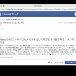 Facebookで記事をシェアするときに画像が表示されない問題の解決法