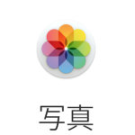 iPhoneのストレージ容量が足りないときは写真をPhotosに整理しよう!【iPhoto→Photosに移行】