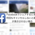 Facebookでシェアするときに何回もキャンセルしないと画像が表示されない場合の対処法