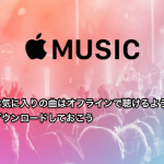 【Apple MUSIC】通信量対策!お気に入りの曲はオフラインで聴けるようにダウンロードしておこう