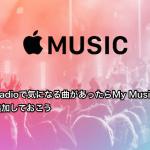 【Apple Music】Radioで気になる曲があったらMy Musicに追加しておこう!