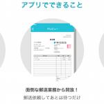 無料請求書見積書作成サービスのMisocaがアプリになる!事前登録でプレゼントもあり!