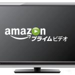 Amazonが動画見放題サービス「プライム・ビデオ」を発表!開始は9月中!