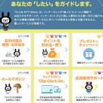 タダでiTunesギフトコード5千円相当分ゲット!NTTのポイントサービスで戴いちゃいました!
