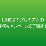 LINE@のプレミアムID半額キャンペーン終了間近!取得するなら8月31日までに!