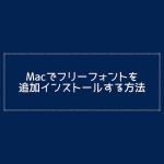 Macでフリーフォントを追加インストールする方法