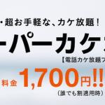 auが新プラン「スーパーカケホ」を発表!従来のカケホより千円も安い!