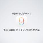 iOS9アップデートでiPhoneの電話(通話)ができないときの解決法【au】