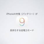 【iOS9】1時間も!?iPhoneの充電(バッテリー)が長持ちする低電力モードが追加