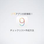 【iOS9】メモアプリの新機能!チェックリストの作成方法