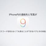 【iOS9】iPhone内の連絡先と写真がパスコードを知らなくても見ることができるバグとその対処法