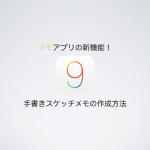 【iOS9】メモアプリの新機能!手書きスケッチメモの作成方法
