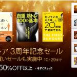 寒くなってきたら家で読書!爆安のKindle3周年記念セールは29日まで!お見逃しなく!
