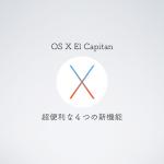 【OS X El Capitan】超便利な4つの新機能!特に「Split View」が最高です