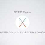Mac起動時の「ジャーン!」という音だけを消せるアプリ「MuteCon」【OS X El Capitan】