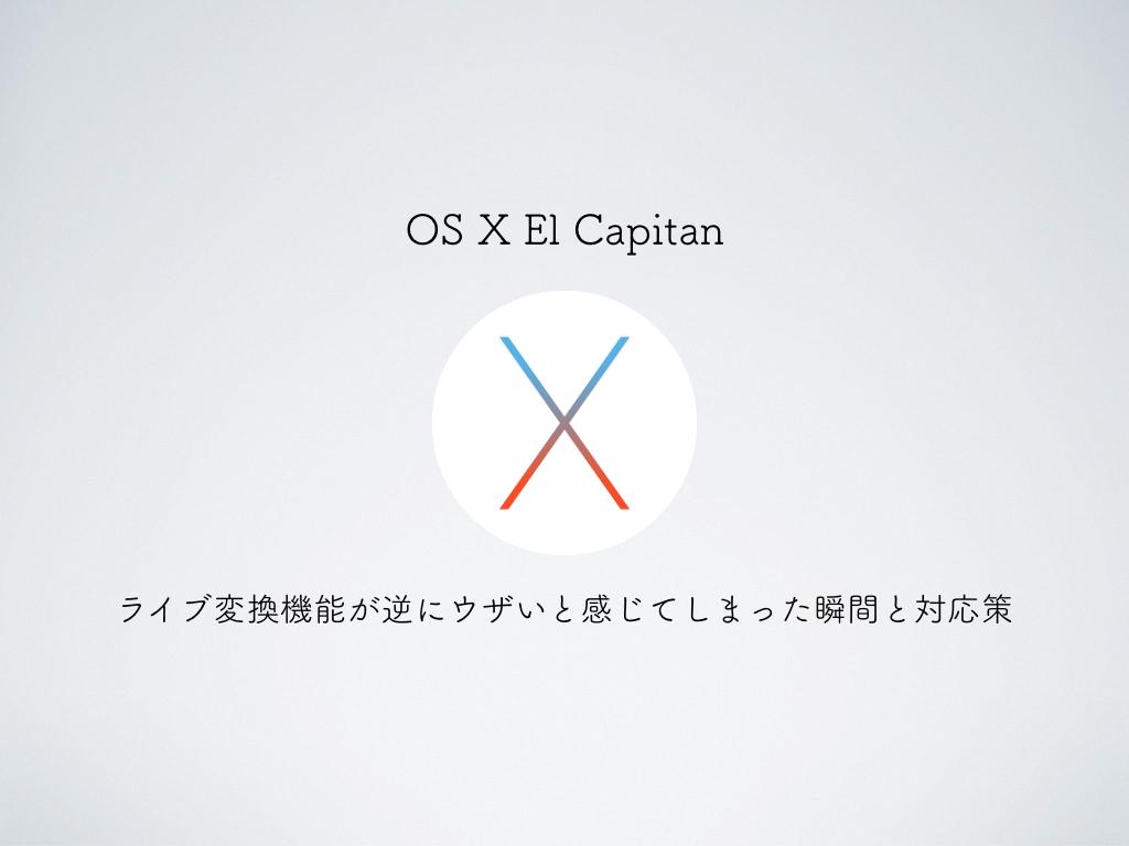 【El Capitan】ライブ変換機能が逆にウザいと感じてしまった瞬間と対応策.001