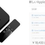 新型AppleTVの販売がオンラインストアで開始されました