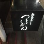 初、歌舞伎町つるとんたん。同じ値段で3人前頼めるとかお得感がすごい!