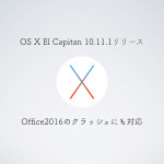 AppleがOS X El Capitan 10.11.1をリリース。Office2016のクラッシュにも対応