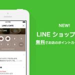 LINE上で店のポイントカードを配布できる「LINEショップカード」機能がスタート