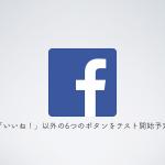 Facebookが「いいね!」以外の6つのボタンをテスト開始予定