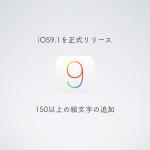 AppleがiOS9.1を正式リリース。150種以上の絵文字追加。