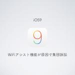 iOS9のWiFiアシスト機能が原因で集団訴訟が発生