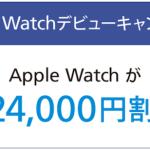 ソフトバンクがAppleWatchデビューキャンペーン開始!実質24,000円割引!