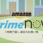 商品が1時間で届くアマゾンプライムナウのエリア拡大!横浜、大阪、兵庫が対象に