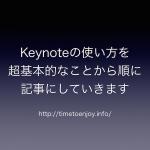 MacプレゼンソフトKeynoteの使い方を超基本的なことから順に記事にしていきます【予告】