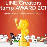 「LINE Creators Stamp AWARD 2015」に投票したスタンプがグランプリになると受賞者スタンプがもらえますよ