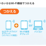 au Wi-Fi SPOTが2月1日から有料化!解約や継続手続きは必要か?