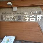 福岡の能古島を観光するならサイクリングがおすすめ!運動不足解消にもなるよ