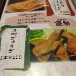 八幡東区の「ママの餃子」で食べる八幡餃子が美味しかった!【北九州市】