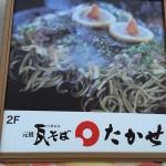 下関市川棚名物「瓦そばたかせ」の鯛茶漬けを10倍美味しく食べる方法