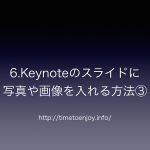 6.初心者でも作れるプレゼンテーション資料!Keynoteのスライドに写真や画像を入れる方法③