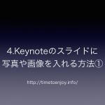 4.初心者でも作れるプレゼンテーション資料!Keynoteのスライドに写真や画像を入れる方法①