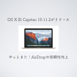 OS X El Capitan 10.11.2がリリース!やっときたAirDropの信頼性向上!