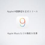 Appleが「iOS9.2」を正式リリース。Apple Musicなどの機能を改善