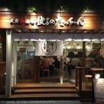 小倉北区の「大衆酒場 餃子のたっちゃん」は気軽に入って1杯飲むのに丁度良いお店だった【北九州市小倉北区】