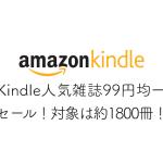 Kindle人気雑誌99円均一セール!対象は約1800冊!